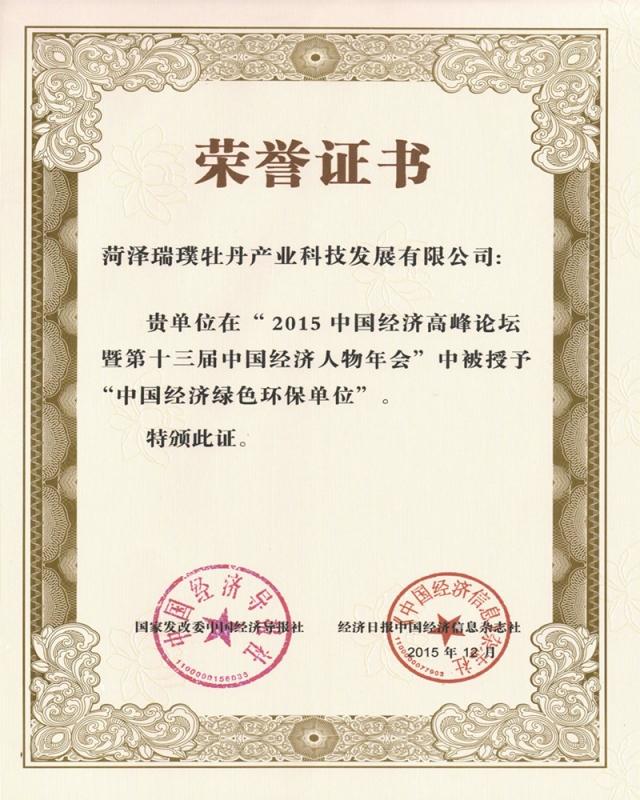 2015中国经济绿色环保单位