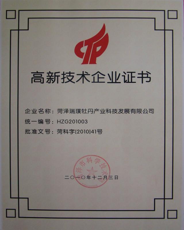 201012菏泽市高新技术企业