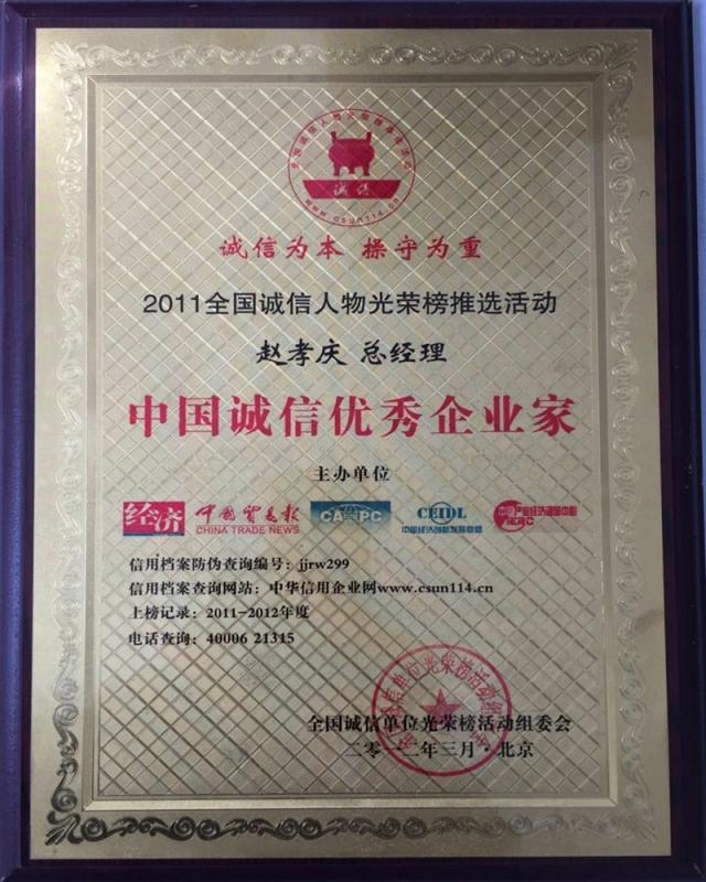 201203中国诚信企业家