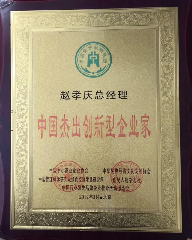 201203中国杰出创新型企业家