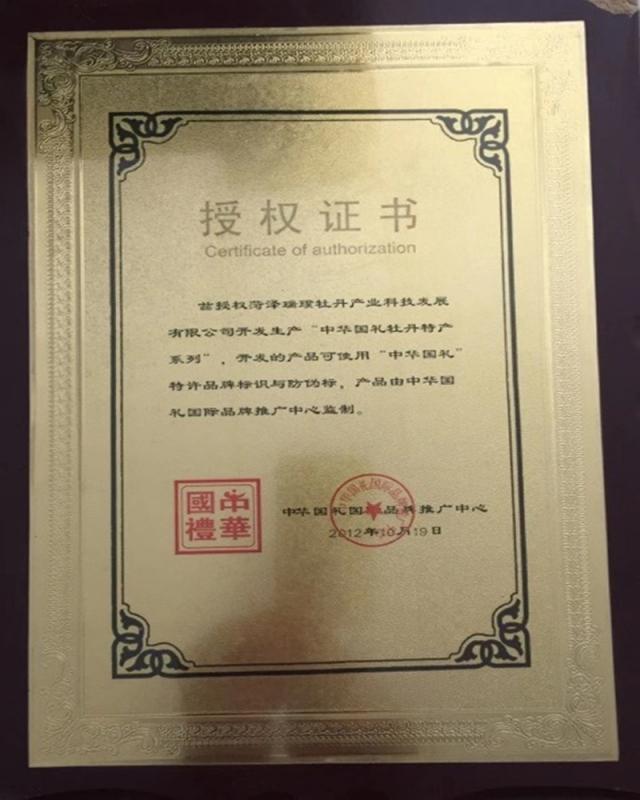 201210中华国礼授权