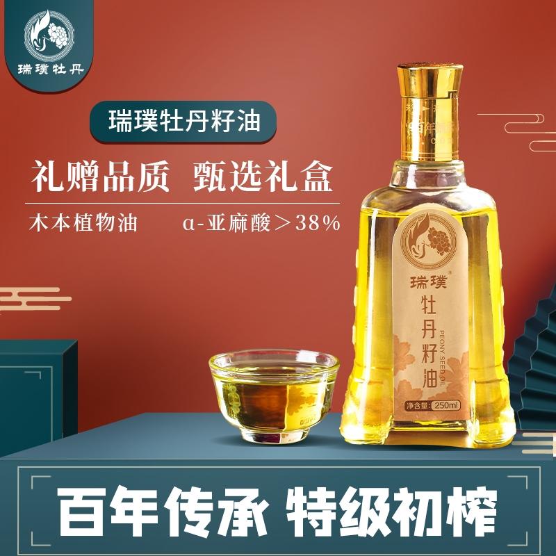 纯牡丹籽油(珍藏版)