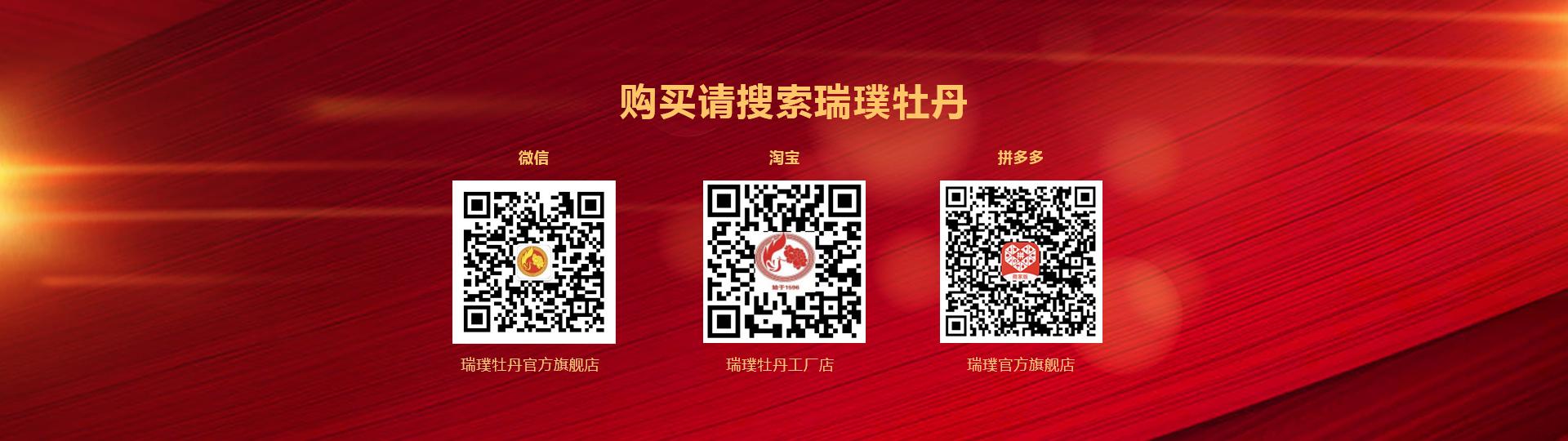 http://www.ruipumudan.com/data/upload/202107/20210701114242_398.jpg